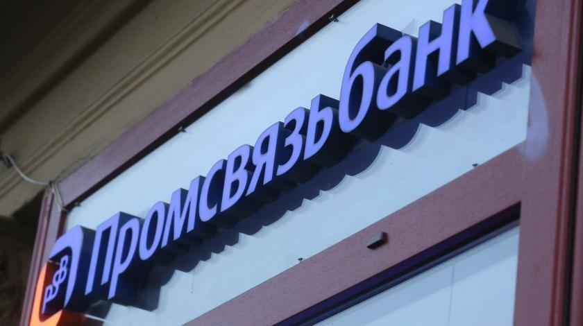 Промсвязьбанк заработал 16 млрд руб. чистой прибыли почти загод