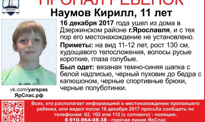 ВЯрославле отыскали пропавшего 11-летнего школьника