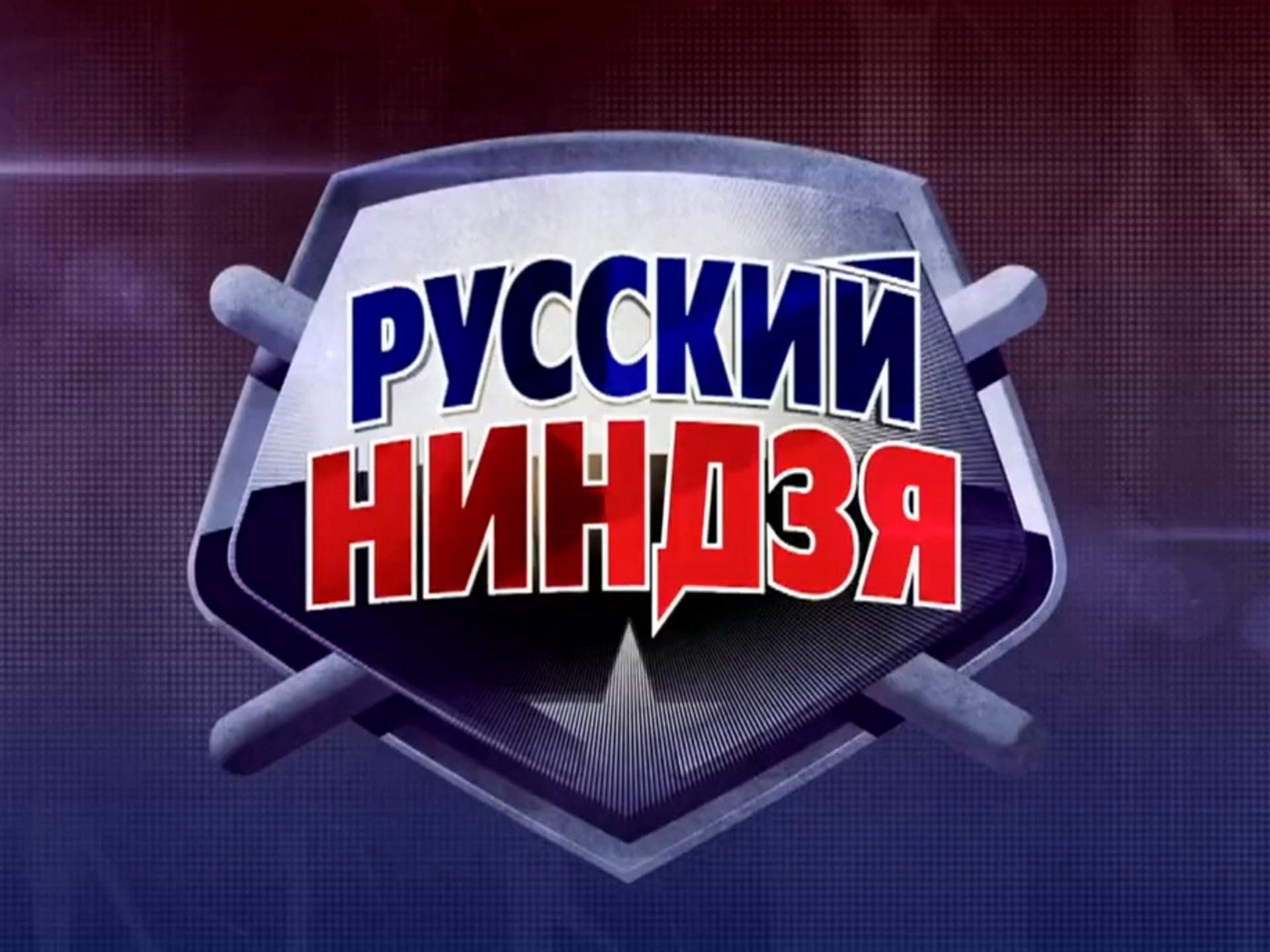 Красноярец Роман Межов принял участие вшоу «Русский ниндзя»