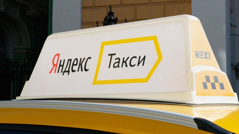 «Яндекс» запустил сервис общих поездок натакси
