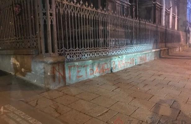 ВОдессе осквернили антисемитскими надписями здания, связанные с израильской общиной
