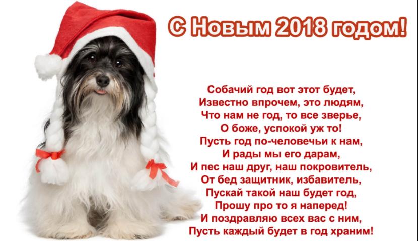 Пожелания  сНовым годом 2018 впрозе
