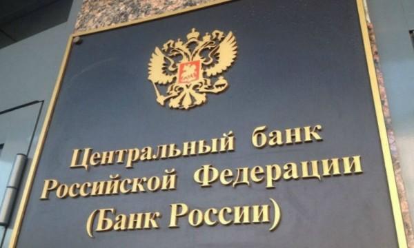 ЦБ РФ снизил с 6 декабря учетную цену золота на 18 рублей 32 копейки