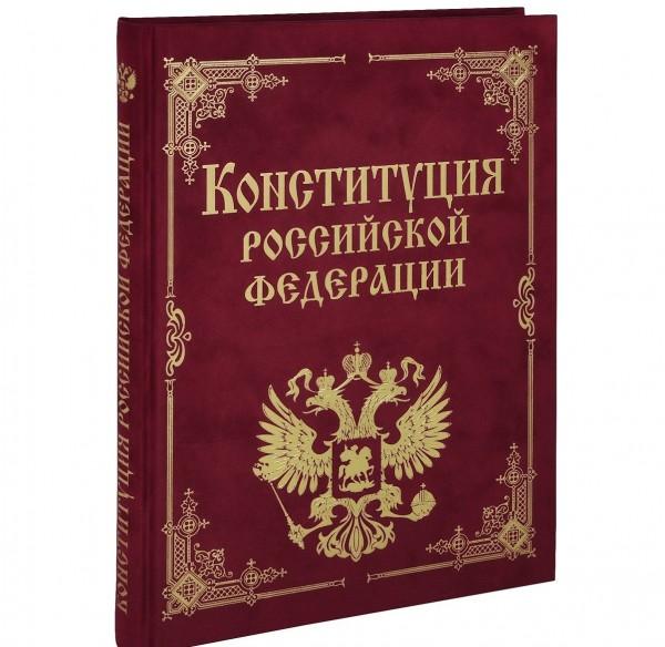 Конституцию РФ никогда не читали почти 40% россиян