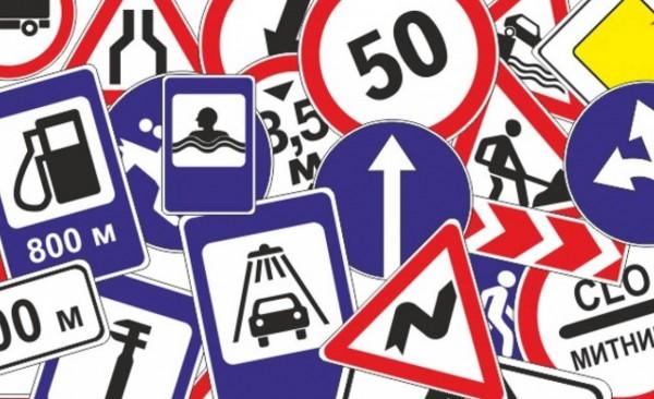 До 2020 года в России появятся новые дорожные знаки