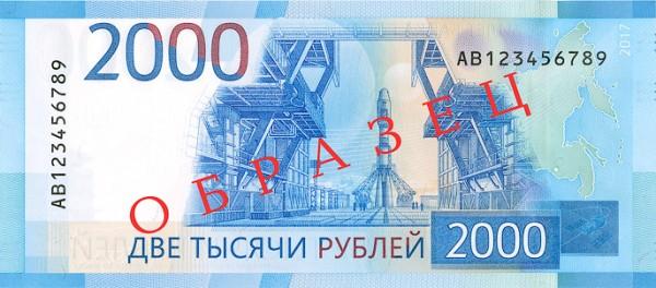 В Прикамье поступили в оборот новые банкноты 2000 рублей