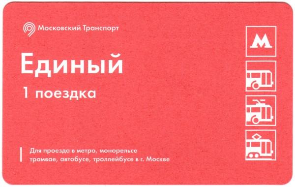 В Москве стала известна стоимость проезда в 2018 году
