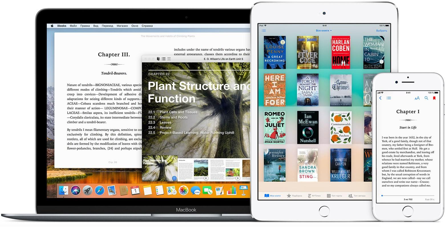 Apple разрабатывает обновление для iBooks
