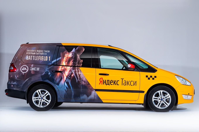 Яндекс такси реклама позиции рекламы яндекс директ
