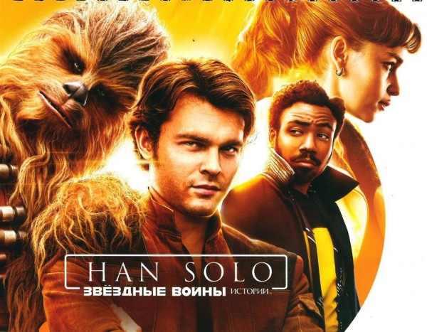 В Disney рассказали о сюжете нового спин-оффа «Звёздных войн» о Хане Соло