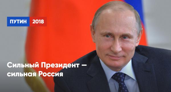 Предвыборный сайт Путина Putin2018.ru появился ещё в 2008 году