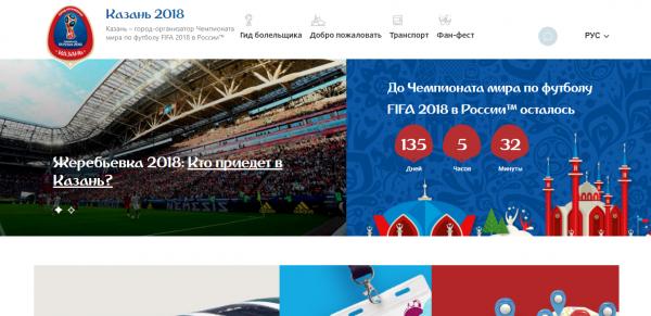 У города-организатора ЧМ-2018 Казани появился свой официальный сайт