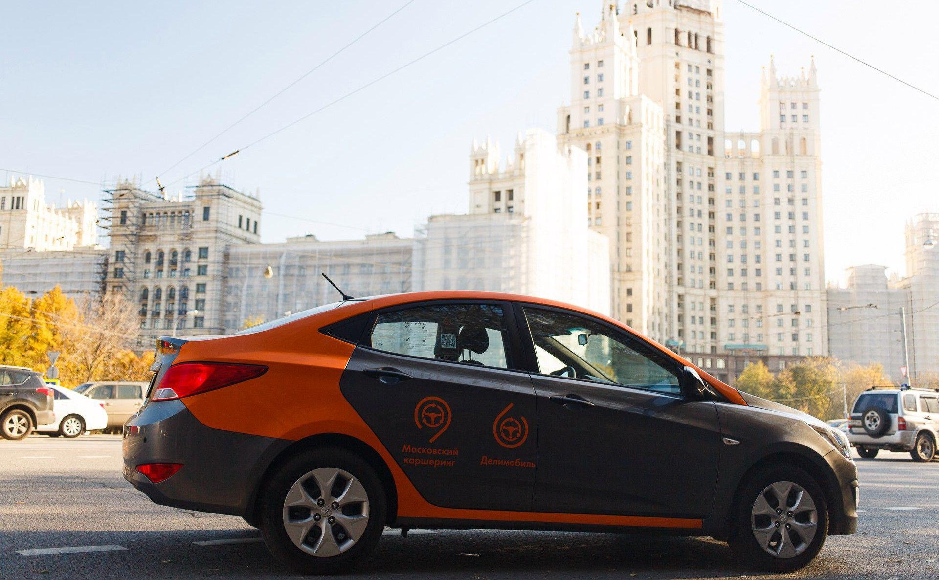 В российской столице появится каршеринг сфиксированной стоимостью поездок