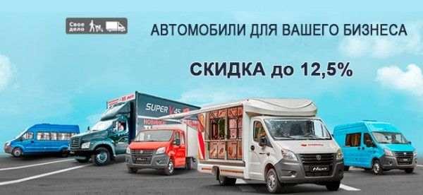Государственные программы поддержки продаж автомобилей в лизинг от «АвтоГАЗ»