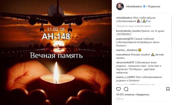 Николай Басков соболезнует родным погибших в катастрофе с Ан-148