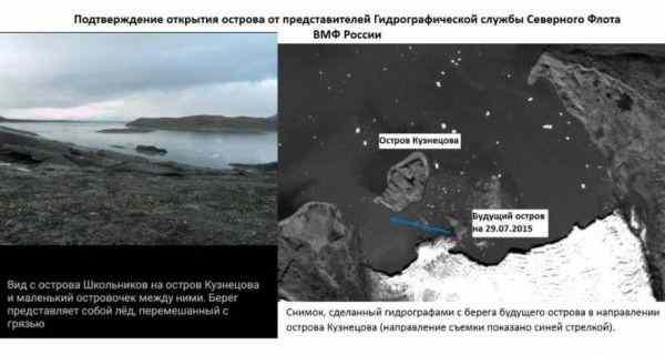 Гидрографы подтвердили открытие школьниками острова в Арктике
