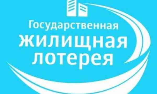 Житель Воронежской области выиграл квартиру в лотерею