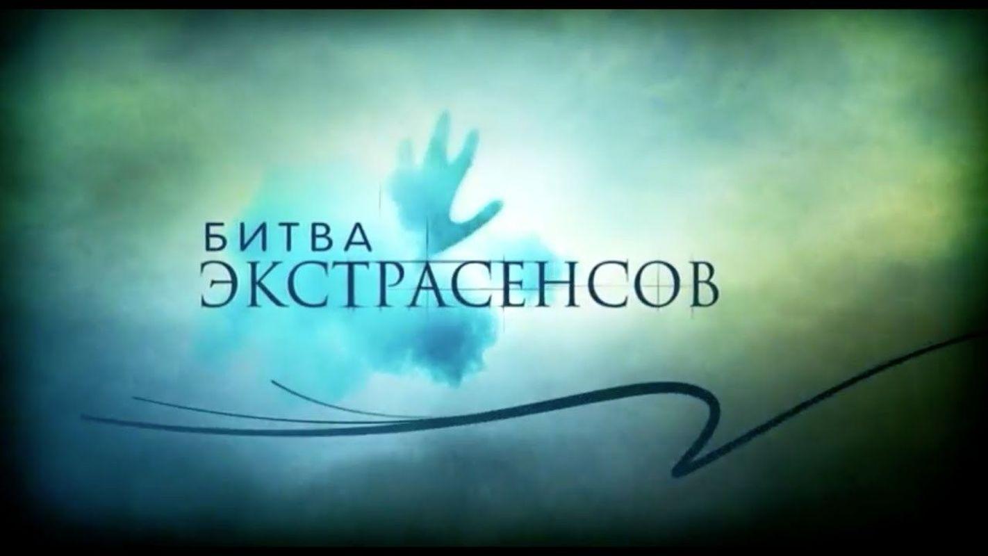 ВПетербурге финалиста Битвы экстрасенсов арестовали захранение «волшебной соли»