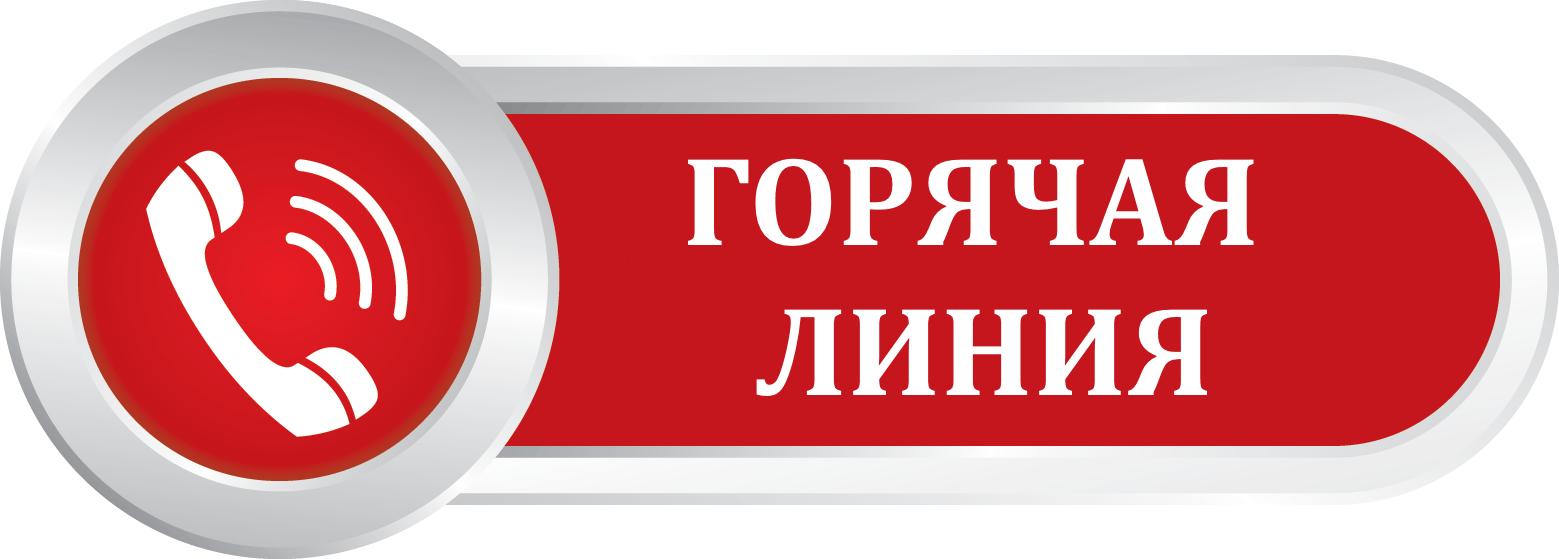 Прокуратура Курской области открыла «горячую линию» по вопросам соблюдения трудового законодательства
