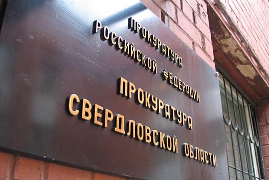Практически 7 тыс человек прописали водной изквартир Екатеринбурга