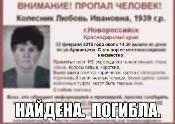 Пропавшая без вести пенсионерка обнаружена мертвой в Новороссийске