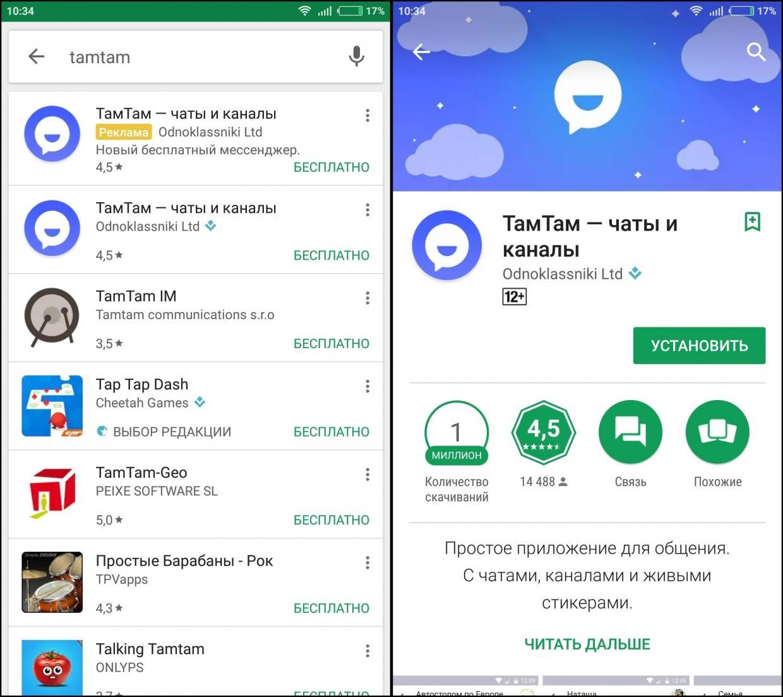 Mail.ru позволил создавать анонимные профили в дополнении Tam Tam