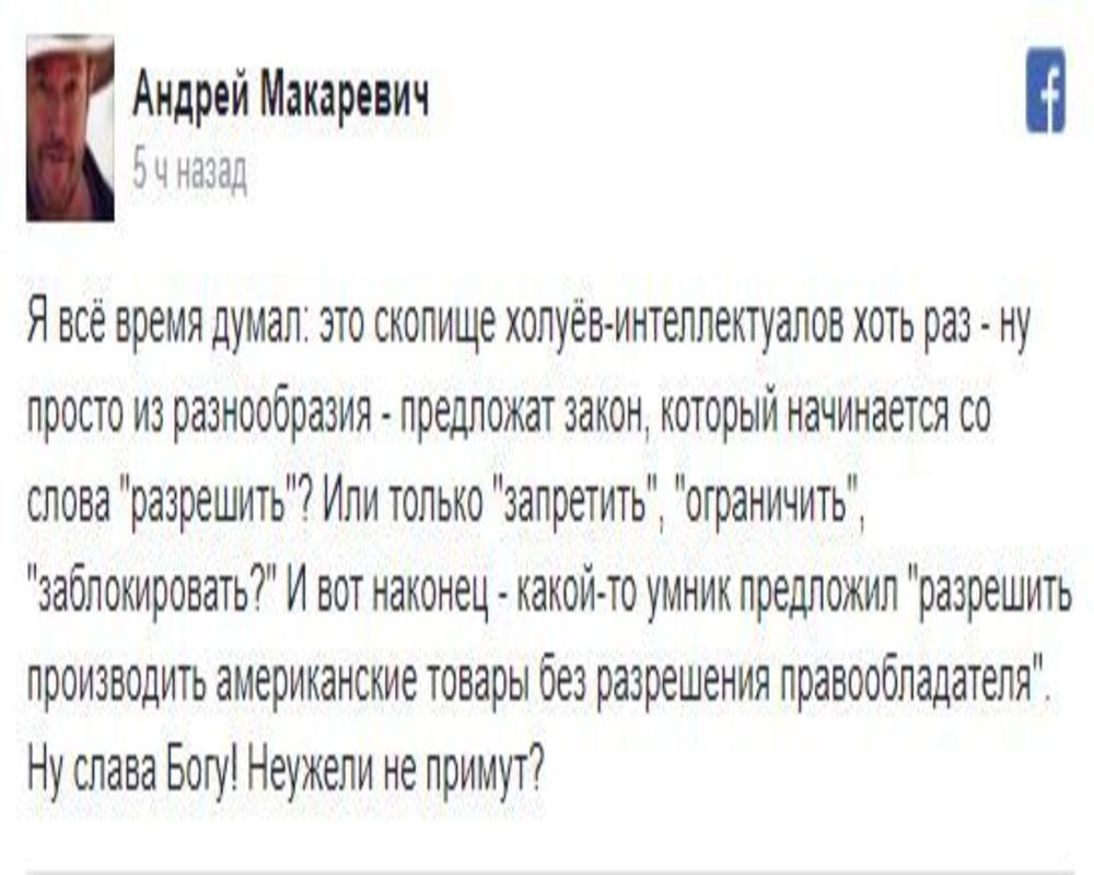 Макаревич накинулся навласть РФ, такого еще небыло— Это скопище холуев
