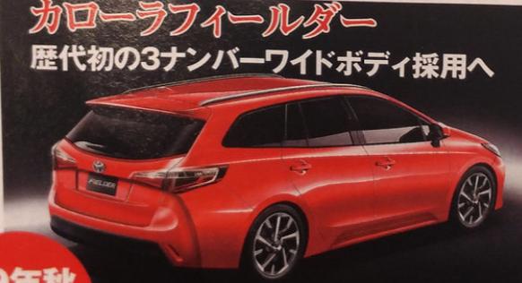 СМИ опубликовали первые фотоснимки новых Toyota Corolla Axio и Fielder