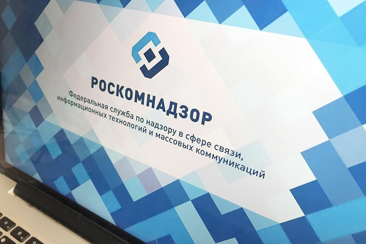 Роскомнадзор зафиксировал две кибератаки на свой сайт 295d8686047