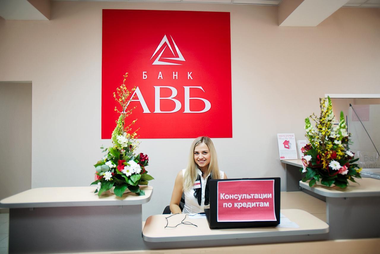 ЦБдокапитализирует Банк АВБ на350 млн рублей