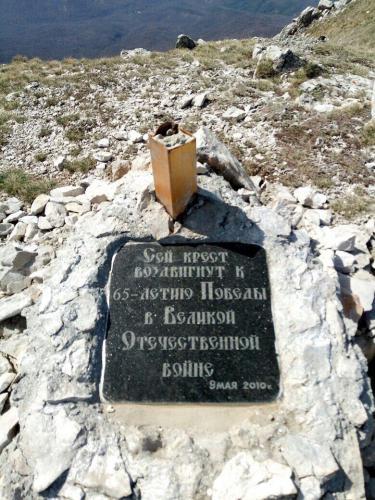 В Крыму на вершине горы Чатыр-Даг неизвестные спилили православный крест