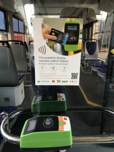 В Ростове стала возможной оплата проезда в трамвае по «безналу»