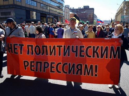 В Москве завершился митинг «против репрессий и произвола»