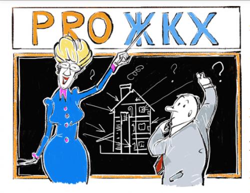 В Подмосковье запустили масштабный учебный проект «Рro ЖКХ»