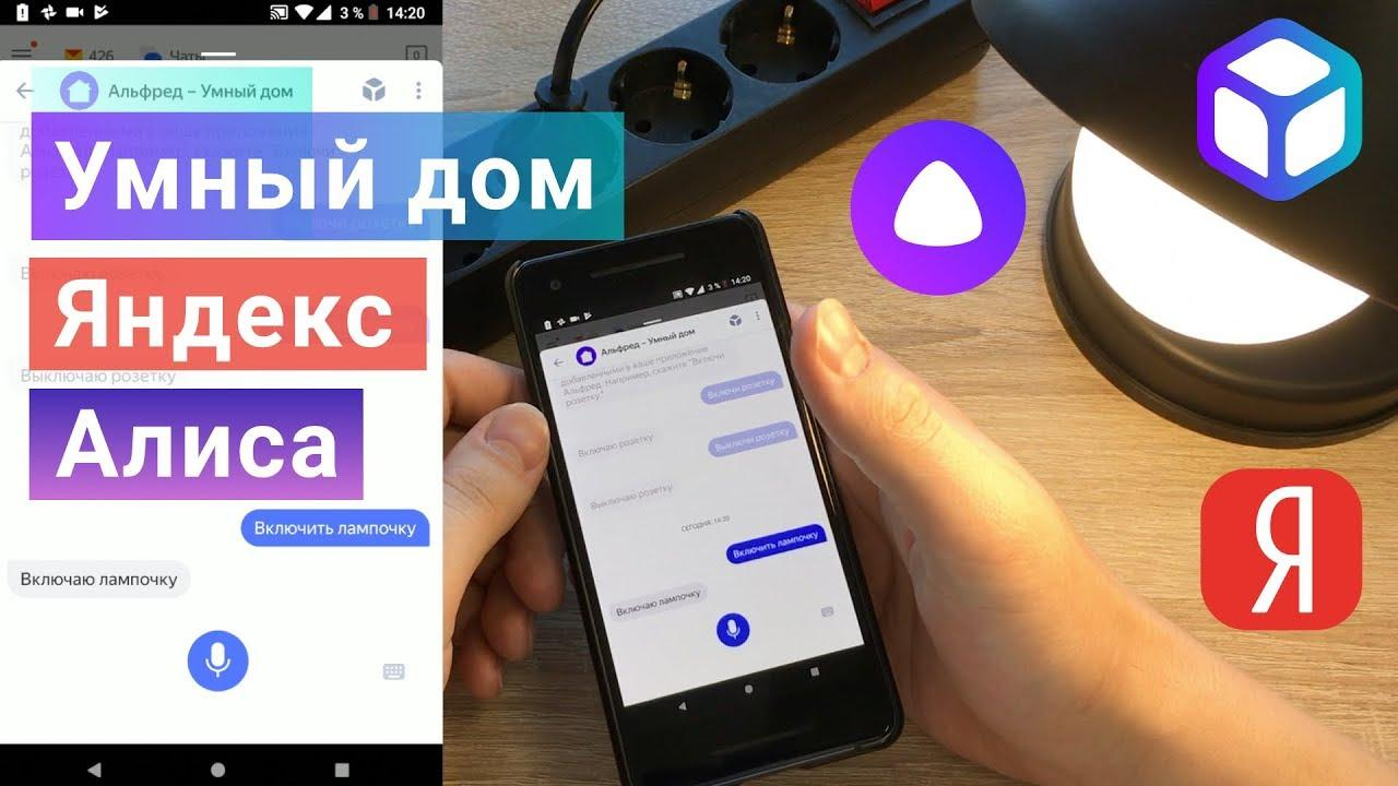 «Яндекс.Станция» будет командным центром «умного дома»