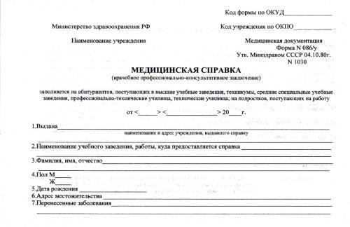 Медицинские документы приеме работу цена на медь за 1 кг в Высоковск