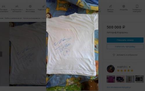 Нижегородец продает футболку с автографом Марадоны за 500 тыс. рублей