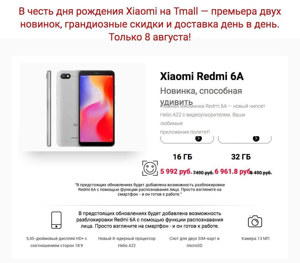 AliExpress надень обрушит цены на мобильные телефоны отXiaomi