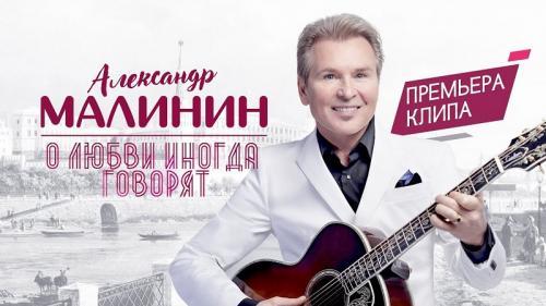 Новый вампирский клип Александра Малинина «О любви иногда говорят...»  на песню Гуцериева увидел свет