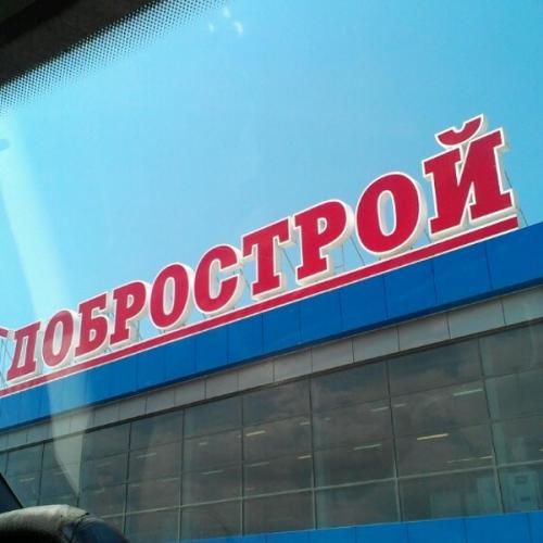 Арбитражный суд Севастополя отказал в иске по поводу сноса ТЦ «Добрострой»