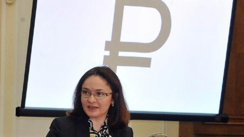Глава Центробанка Эльвира Набиуллина заявила о достаточности валютного резерва