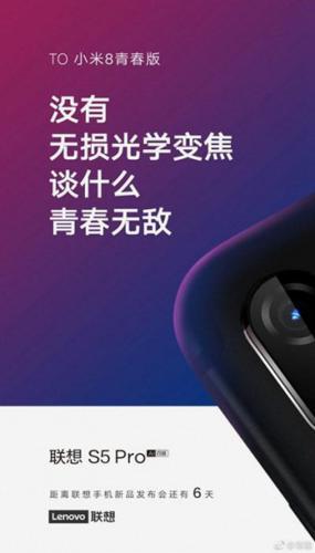 Смартфон Lenovo S5 Pro превзойдёт Xiaomi Mi 8 Lite – эксперты