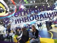 На форуме «Открытые инновации» в Сколково выступила Наталья Сергунина