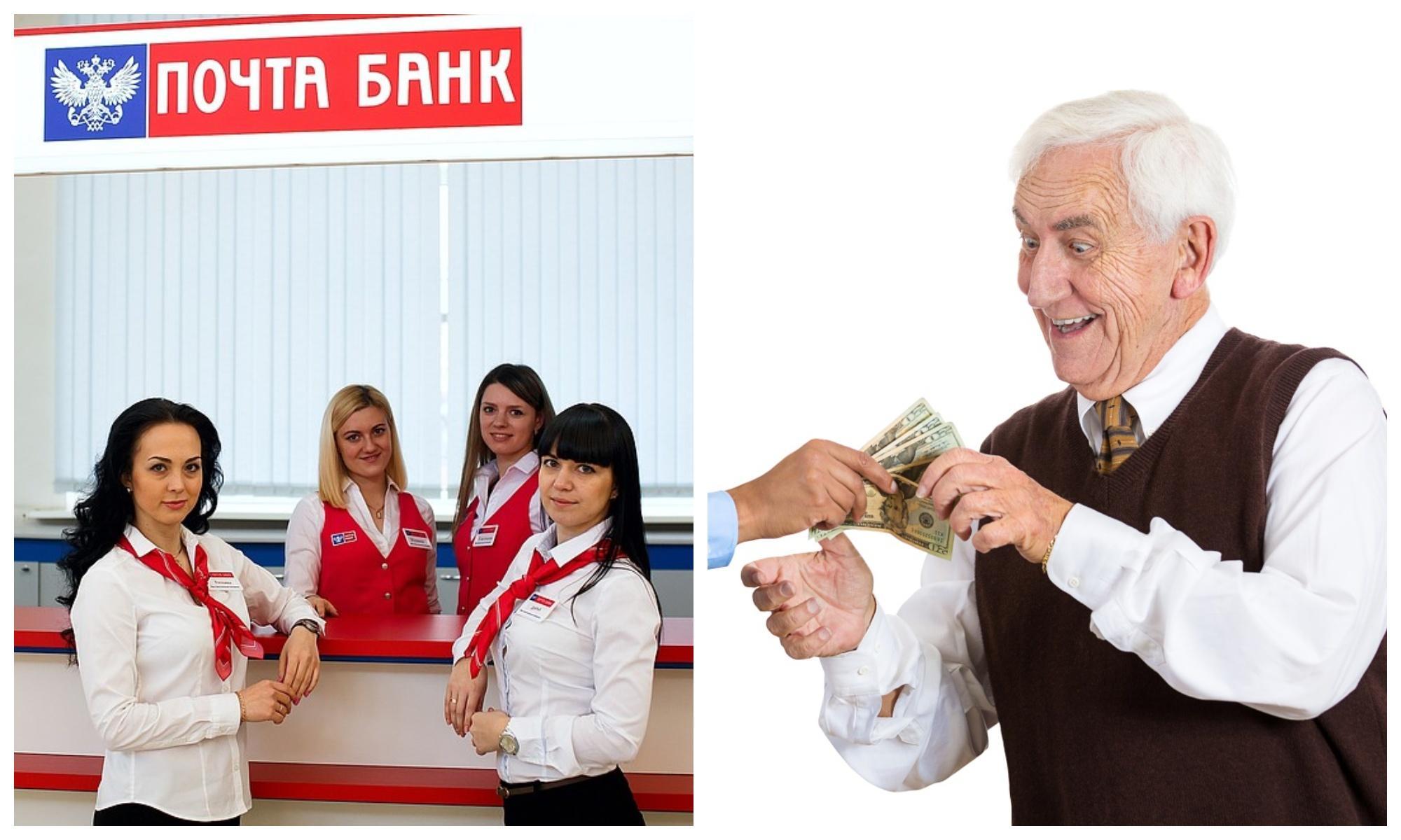 Почта банк долги по кредитам можно ли сделать рефинансирование кредита с просрочками