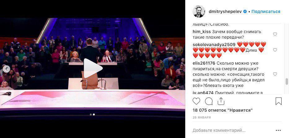Вдовца Фриске Шепелева обвинили в бредовости его идей для шоу