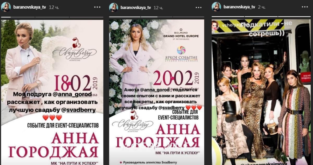 Юлия Барановская: «САршавиным мыневстречаемся инеобщаемся»