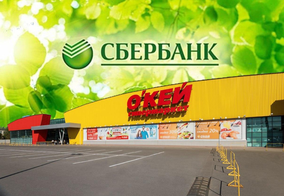 Сберегательный банк решил приобрести сеть гипермаркетов Окей