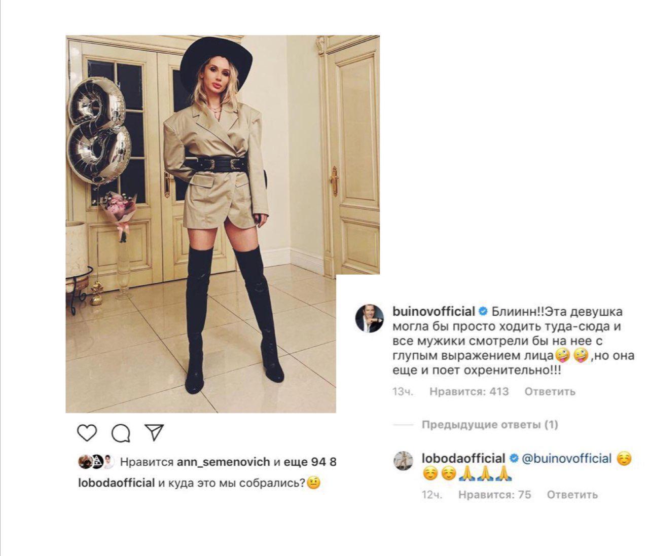 Александр Буйнов осыпал комплиментами Светлану Лободу всоциальных сетях
