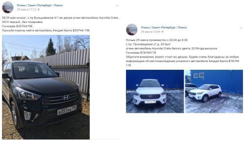 Новый заказ на чёрном рынке? В Петербурге участились случаи угона Hyundai Creta