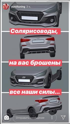 «Хотел Весту, а купил Солярис»: В сети обсудили авторский обвес на Hyundai Solaris